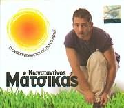 CD image KONSTANTINOS MATSIKAS / I AGAPI GENNIETAI PANTA PROI [TOKAS - ZOUGANELIS - L. PAPADOPOULOS]