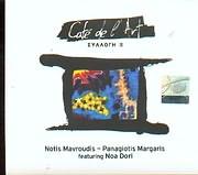 CD image NOTIS MAYROUDIS PANAGIOTIS MARGARIS / CAFE DEL ART Vol.2