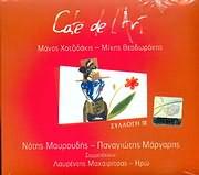 NOTIS MAYROUDIS PANAGIOTIS MARGARIS / CAFE DEL ART NO 3 [IRO - MAHAIRITSAS]