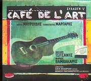 NOTIS MAYROUDIS PANAGIOTIS MARGARIS / CAFE DEL ART VOL.5 / TSITSANIS - VAMVAKARIS