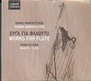 ����� ������������ / <br>���� ��� ������� (WORKS FOR FLUTE) - IVONA GLINKA