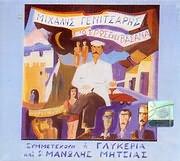 CD image ΜΙΧΑΛΗΣ ΓΕΝΙΤΣΑΡΗΣ / Ο ΕΡΩΣ ΕΧΕΙ ΒΑΣΑΝΑ