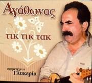 CD image AGATHONAS IAKOVIDIS / TIK TIK TAK - SYMMETOHI GLYKERIA