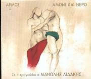 CD image ARMOS AMONI KAI NERO - SE 4 TRAGOUDIA O MANOLIS LIDAKIS