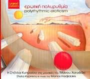 CD image STELLA KYPRAIOU STIS MOUSIKES TOU MANOU HATZIDAKI / EROTIKI POLYRYTHMIA KITHARA KYPRAIOU MANTOLINO GKEKA