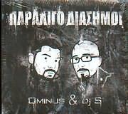 OMINUS AND DJ S / <br>PARALIGO DIASIMOI