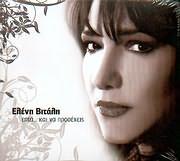 CD image ELENI VITALI / EPTA KAI NA PROSEHEIS