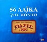 CD image 56 ΛΑΙΚΑ ΓΙΑ ΠΑΝΤΑ - ΓΝΗΣΙΟ ΛΑΙΚΟ ΡΑΔΙΟΦΩΝΟ ΟΑΣΙΣ 88 - - (V/A) (3 CD)