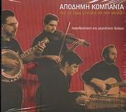 CD image APODIMI KOBANIA / POU NA VRO GYNAIKA NA SOU MOIAZEI - PARADOSIAKOI KAI REBETIKOI DROMOI