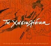 CD image ΤΑ ΧΑΣΙΚΛΙΔΙΚΑ - ΤΡΙΠΛΟ ΣΥΛΛΕΚΤΙΚΟ ΑΛΜΠΟΥΜ - 58 ΕΚΤΕΛΕΣΕΙΣ - - (VARIOUS) (3 CD)
