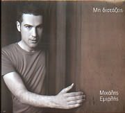 CD image MIHALIS EMIRLIS / MI DISTAZEIS