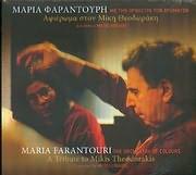 CD image MARIA FARANTOURI / AFIEROMA STON MIKI THEODORAKI ME TIN ORHISTRA TON HROMATON - DIEYTHYNSI MIL. LOGIADIS