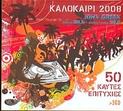 CD image JOHN GREEK 98.00 - 88.6 / KALOKAIRI 2008 50 KAYTES EPITYHIES - (3CD)