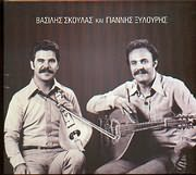 CD image VASILIS SKOULAS - GIANNIS XYLOURIS
