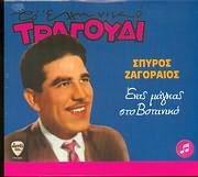 CD image SPYROS ZAGORAIOS / ENAS MAGKAS STO VOTANIKO