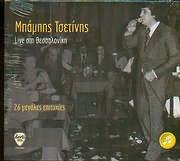 BABIS TSETINIS / <br>LIVE STI THESSALONIKI - 26 MEGALES EPITYHIES