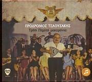 CD image PRODROMOS TSAOUSAKIS / TRITI PEBTI MAKARONIA
