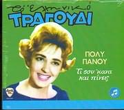 CD image POLY PANOU / TO ELLINIKO TRAGOUDI / TI SOU KANA KAI PINEIS