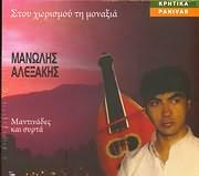 MANOLIS ALEXAKIS / <br>STOU HORISMOU TI MONAXIA (STA ONEIRA MOU SE THORO) - MANTINADES KAI SYRTA