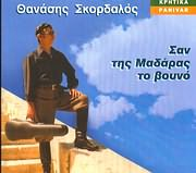 THANASIS SKORDALOS / <br>SAN TIS MADARAS TO VOUNO