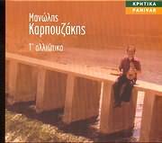 CD image MANOLIS KARPOUZAKIS / TA ALLIOTIKA