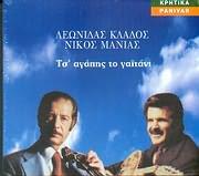 CD image LEONIDAS KLADOS NIKOS MANIAS / TS AGAPIS TO GAITANI