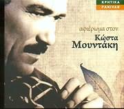 KOSTAS MOUNTAKIS / <br>AFIEROMA STON KOSTA MOUNTAKI [1945 - 1991]