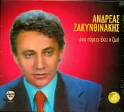 ANDREAS ZAKYNTHINAKIS / DYO PORTES EHEI I ZOI
