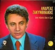 CD image for ANDREAS ZAKYNTHINAKIS / DYO PORTES EHEI I ZOI
