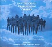 CD image MIKIS THEODORAKIS - GLYKERIA / TA THEMELIA MOU STA VOUNA (SYM: PASHALIS TERZIS - DIM. BASIS) (2CD)