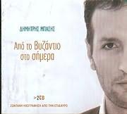 CD image DIMITRIS BASIS / APO TO VYZANTIO STO SIMERA - ZONTANI IHOGRAFISI APO TIN EPIDAYRO (2CD)