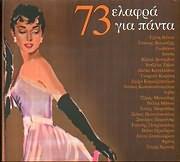 ΕΛΑΦΡΑ ΓΙΑ ΠΑΝΤΑ / <br>73 ΕΛΑΦΡΑ ΤΡΑΓΟΥΔΙΑ ΓΙΑ ΠΑΝΤΑ (3CD)