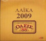 ΛΑΙΚΑ 2009 / <br>ΓΝΗΣΙΟ ΛΑΙΚΟ ΡΑΔΙΟΦΩΝΟ - ΟΑΣΙΣ 88 (3CD)