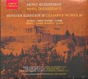CD image MIKIS THEODORAKIS / MOUSIKI DOMATIOU III - CHAMBER WORKS III