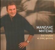 CD image for ΜΑΝΩΛΗΣ ΜΗΤΣΙΑΣ / ΕΝΑ ΤΣΙΓΑΡΟ ΚΙ ΕΝΑΣ ΨΕΥΤΗΣ