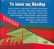 CD image ΤΑ ΛΑΙΚΑ ΤΗΣ PANIVAR (3CD)