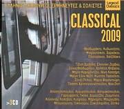 CLASSICAL 2009 / <br>ΕΛΛΗΝΕΣ ΔΗΜΙΟΥΡΓΟΙ ΕΡΜΗΝΕΥΤΕΣ ΚΑΙ ΣΟΛΙΣΤΕΣ (3CD)