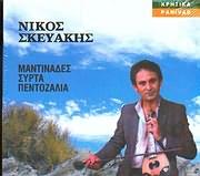 CD image NIKOS SKEYAKIS / MANTINADES SYRTA PENTOZALIA