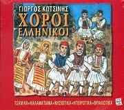 GIORGOS KOTSINIS / <br>HOROI ELLINIKOI - TSAMIKA - KALAMATIANA - NISIOTIKA - IPEIROTIKA - THRAKIOTIKA
