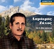 CD image DIMITRIS ZAHOS / ITIA KAI ALLA HOREYTIKA TRAGOUDIA