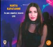 NANTIA KARAGIANNI / <br>SY MOU HARAXES POREIA - LIVE