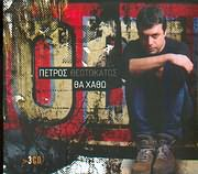 PETROS THEOTOKATOS / <br>THA HATHO - BEST OF (3CD)