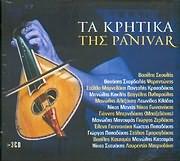 TA KRITIKA TIS PANIVAR / <br>SYLLOGI (3CD)