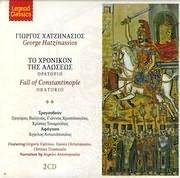 CD image GIORGOS HATZINASIOS / TO HRONIKON TIS ALOSEOS (ORATORIO) (2CD)