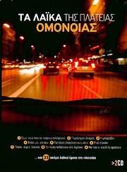 TA LAIKA TIS PLATEIAS OMONOIAS - 42 MEGALA LAIKA TRAGOUDIA (2CD)