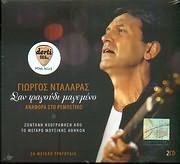 GIORGOS NTALARAS / <br>SAN TRAGOUDI MAGEMENO - ANAFORA STO REBETIKO (LIVE APO TO MEGARO MOUSIKIS) (2CD)