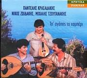 CD image NIKOS ZOIDAKIS - KRASADAKIS - TZOUGANAKIS / TS AGAPIS TO HABERI