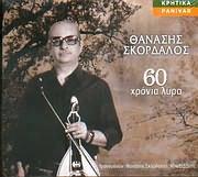 CD image ΘΑΝΑΣΗΣ ΣΚΟΡΔΑΛΟΣ / 60 ΧΡΟΝΙΑ ΛΥΡΑ