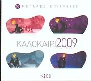 CD image ΚΑΛΟΚΑΙΡΙ 2009 - 55 ΜΕΓΑΛΕΣ ΕΠΙΤΥΧΙΕΣ - (VARIOUS) (3 CD)