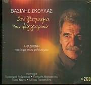 CD image for VASILIS SKOULAS / STO XESPASMA TOU FEGGARIOU - ANADROMI PAREA ME TOUS FILOUS MOU (2CD)